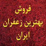 فروش بهترین زعفران ایران