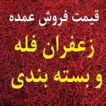 قیمت فروش عمده زعفران فله و بسته بندی