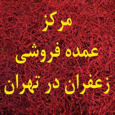 مرکز عمده فروشی زعفران در تهران